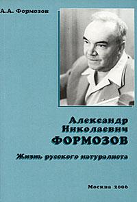 Александр Николаевич Формозов. Жизнь русского натуралиста, А. А. Формозов
