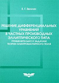 Решение дифференциальных уравнений в частных производных эллиптического типа применительно к задачам теории электромагнитного поля, Е. Г. Зелкин