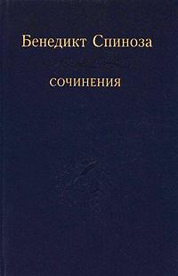 Бенедикт Спиноза. Сочинения в 2 томах. Том 2, Бенедикт Спиноза