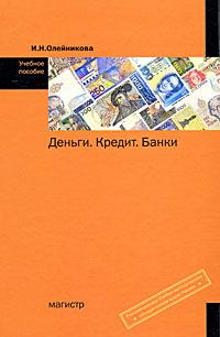 Деньги. Кредит. Банки, И. Н. Олейникова