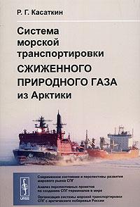 Система морской транспортировки сжиженного природного газа из Арктики, Р. Г. Касаткин