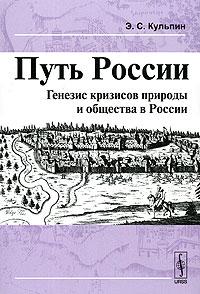 Путь России. Генезис кризисов природы и общества в России, Э. С. Кульпин