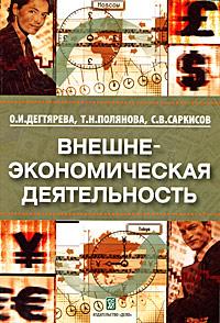 Внешнеэкономическая деятельность, О. И. Дегтярева, Т. Н. Полянова, С. В. Саркисов