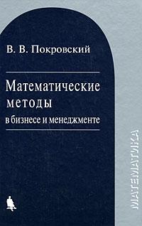 Математические методы в бизнесе и менеджменте, В. В. Покровский