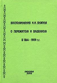 Воспоминания И. И. Янжула о пережитом и виденном в 1864-1909 г.г., И. И. Янжул