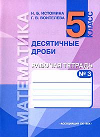 Математика. 5 класс. Десятичные дроби. Рабочая тетрадь. В 3 частях. Часть 3, Н. Б. Истомина, Г. В. Воителева