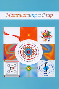 Математика и Мир, Михаил Симаков