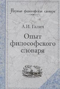 Опыт философского словаря, А. И. Галич