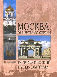 Москва. От центра до окраин, В. Г. Глушкова