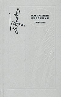М. М. Пришвин. Дневники. 1918-1919, М. М. Пришвин