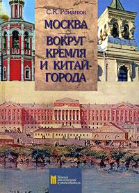 Москва. Вокруг Кремля и Китай-города, С. К. Романюк