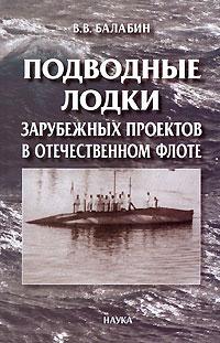 Подводные лодки зарубежных проектов в отечественном флоте, В. В. Балабин