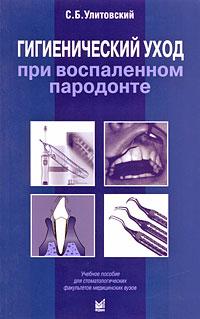 Гигиенический уход при воспаленном пародонте, С. Б. Улитовский
