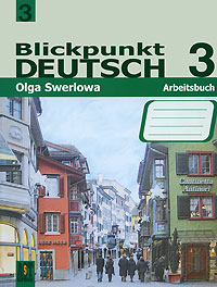Blickpunkt Deutsch 3: Arbeitsbuch / Немецкий язык 3. Рабочая тетрадь, О. Ю. Зверлова
