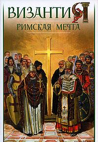 Византия. Римская мечта, В. В. Шиканов