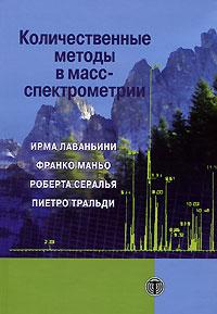 Количественные методы в масс-спектрометрии, Ирма Лаваньини, Франко Маньо, Роберта Сералья, Пиетро Тральди