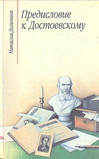 Предисловие к Достоевскому, Наталья Долинина