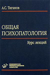 Общая психопатология, А. С. Тиганов