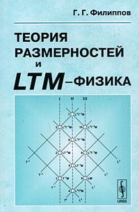 Теория размерностей и LTM-физика, Г. Г. Филиппов