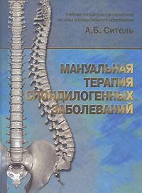 Мануальная терапия спондилогенных заболеваний, А. Б. Ситель