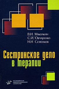 Сестринское дело в терапии, В. И. Маколкин, С. И. Овчаренко, Н. Н. Семенков