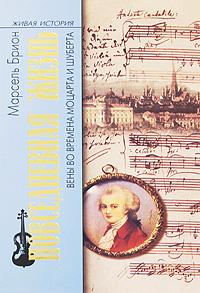 Повседневная жизнь Вены во времена Моцарта и Шуберта, Марсель Брион
