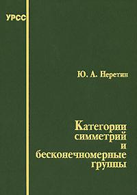Категории симметрий и бесконечномерные группы, Ю. А. Неретин