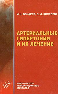 Артериальные гипертонии и их лечение, И. Н. Бокарев, З. М. Киселева