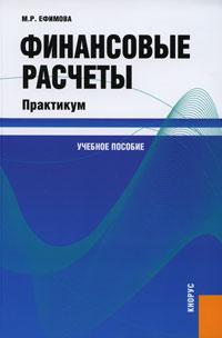 Финансовые расчеты. Практикум, М. Р. Ефимова