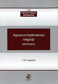 Административный надзор милиции, С. М. Зырянов