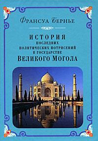 История последних политических потрясений в государстве Великого Могола, Франсуа Бернье