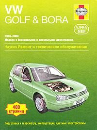 VW Golf & Bora 1998-2000. Ремонт и техническое обслуживание, Петер Т. Гилл,Р. Джекс,А. К. Легг,Мартин Рэндалл,Стив Рэндл