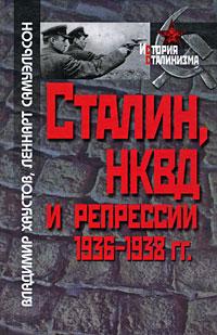 Сталин, НКВД и репрессии 1936-1938 гг., Владимир Хаустов, Леннарт Самуэльсон