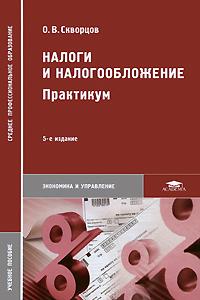Налоги и налогообложение, О. В. Скворцов