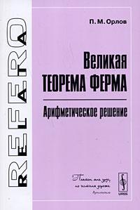 Великая теорема Ферма. Арифметическое решение, П. М. Орлов