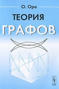Теория графов, О. Оре