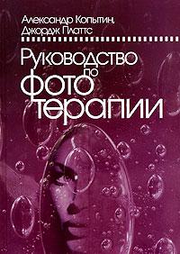Руководство по фототерапии, Александр Копытин, Джордж Платтс