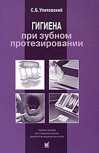 Гигиена при зубном протезировании, С. Б. Улитовский