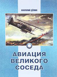 Авиация Великого соседа. Книга 1. У истоков китайской авиации, Анатолий Демин
