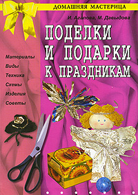 Поделки и подарки к праздникам, И. Агапова, М. Давыдова