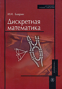 Дискретная математика, И. И. Баврин