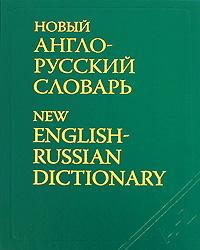 Новый англо-русский словарь / New English-Russian Dictionary, В. К. Мюллер