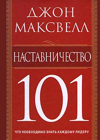 Наставничество 101, Джон Максвелл