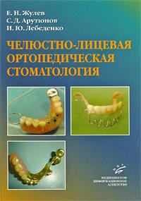 Челюстно-лицевая ортопедическая стоматология, Е. Н. Жулев, С. Д. Арутюнов, И. Ю. Лебеденко