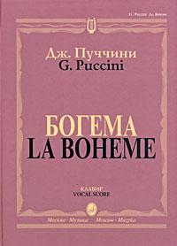 Дж. Пуччини. Богема. Опера в четырех действиях. Клавир / G. Puccini: La Boheme: Opera in Four Acts: Vocal Score, Дж. Пуччини
