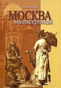 Москва милосердная, Елена Тончу