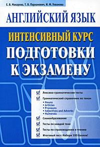Английский язык. Интенсивный курс подготовки к экзамену, Е. В. Макарова , Т. В. Пархамович , И. Ф. Ухванова
