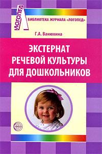 Экстернат речевой культуры для дошкольников, Г. А. Ванюхина
