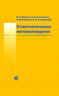 Стоматологическое материаловедение, В. А. Попков, О. В. Нестерова, В. Ю. Решетняк, И. Н. Аверцева
