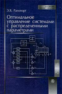 Оптимальное управление системами с распределенными параметрами Уцененный товар (№1), Э. Я. Рапопорт